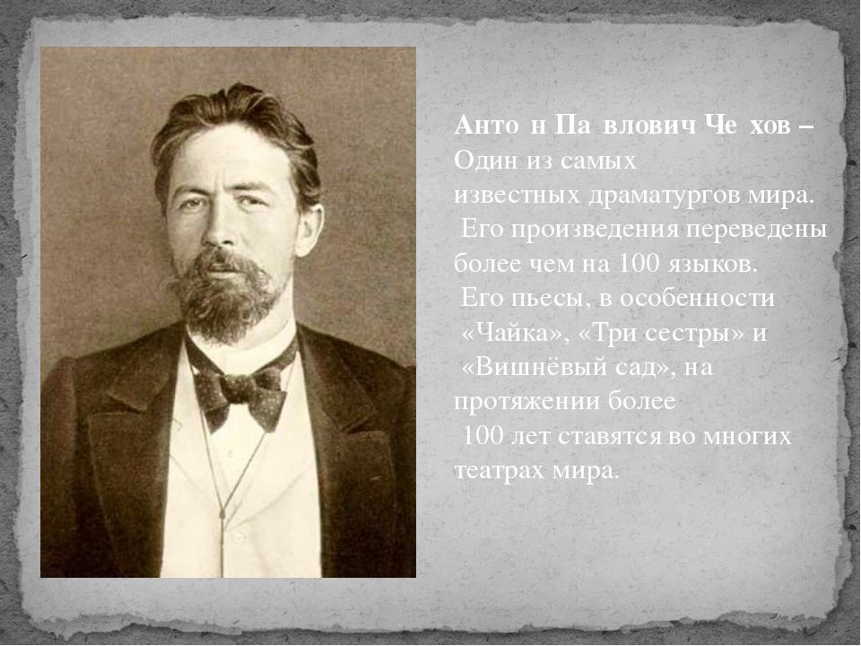 Анто́н Па́влович Че́хов – Один из самых известныхдраматурговмира. Его произ...