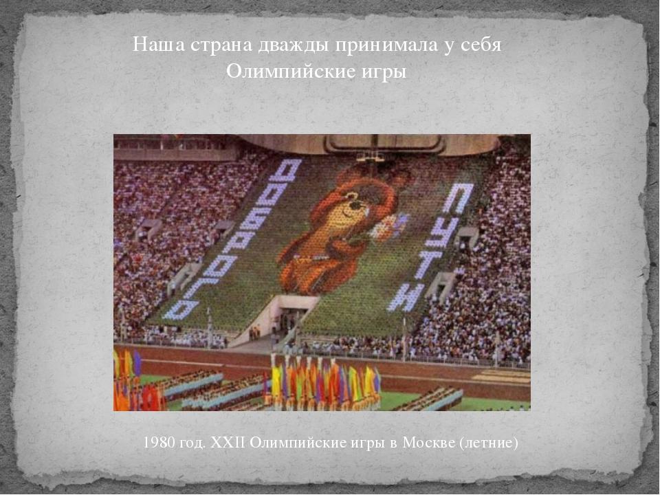 Наша страна дважды принимала у себя Олимпийские игры 1980 год. XXII Олимпийск...