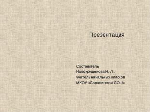 Презентация Составитель Новокрещенова Н. Л., учитель начальных классов МКОУ «