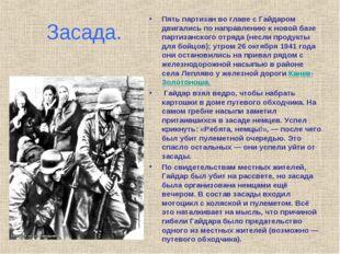 Засада. Пять партизан во главе с Гайдаром двигались по направлению к новой ба