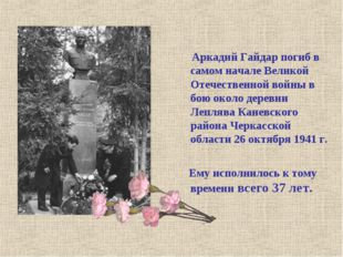 Аркадий Гайдар погиб в самом начале Великой Отечественной войны в бою около