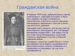Гражданская война В январе 1919 года, добровольцем, скрыв свой возраст, Аркад