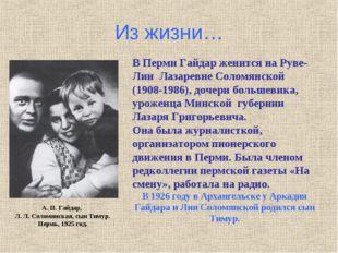Из жизни… А. П. Гайдар, Л. Л. Соломянская, сын Тимур. Пермь, 1925 год. В Перм