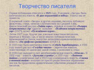Творчество писателя Первая публикация относится к 1925 году. В журнале «Звезд