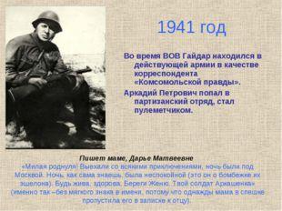1941 год Во время ВОВ Гайдар находился в действующей армии в качестве коррес