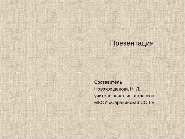 Презентация Составитель Новокрещенова Н. Л., учитель начальных классов МКОУ «...