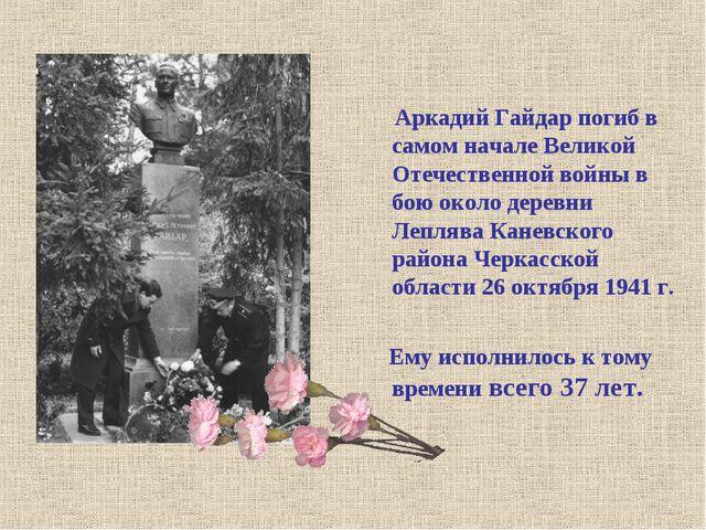 Аркадий Гайдар погиб в самом начале Великой Отечественной войны в бою около...