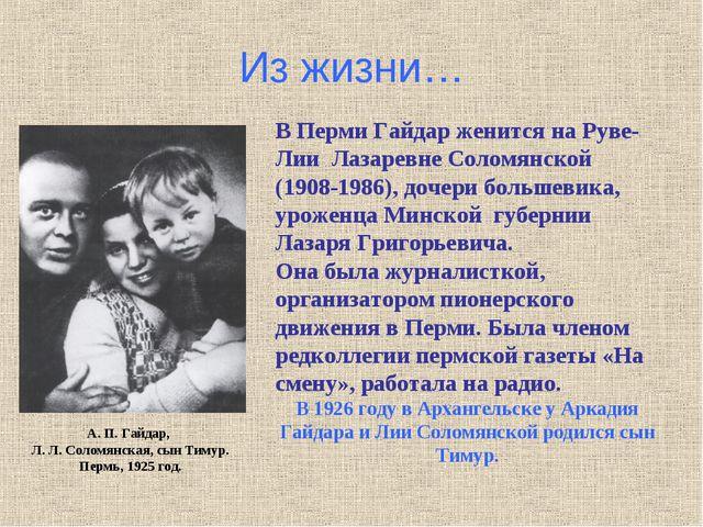 Из жизни… А. П. Гайдар, Л. Л. Соломянская, сын Тимур. Пермь, 1925 год. В Перм...