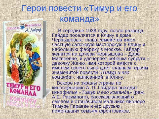 Герои повести «Тимур и его команда» В середине 1938 году, после развода, Гайд...