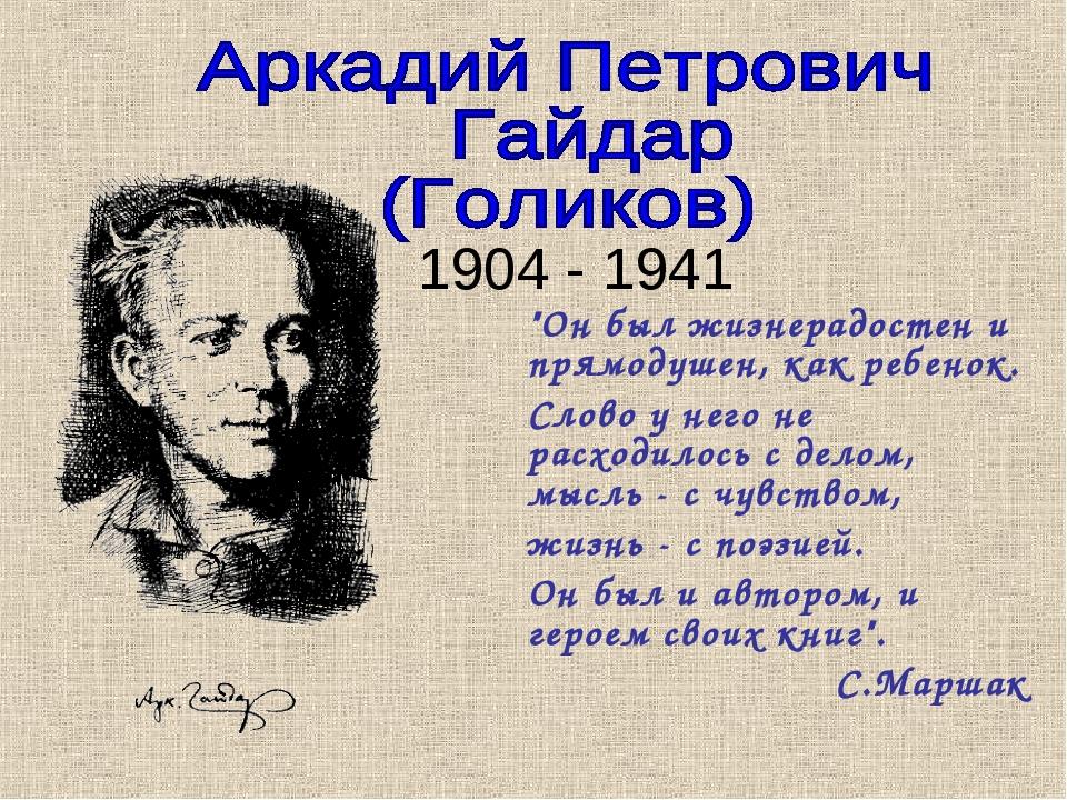 """1904 - 1941 """"Он был жизнерадостен и прямодушен, как ребенок. Слово у него не..."""
