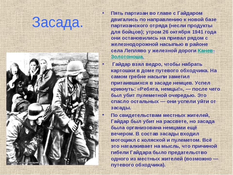 Засада. Пять партизан во главе с Гайдаром двигались по направлению к новой ба...