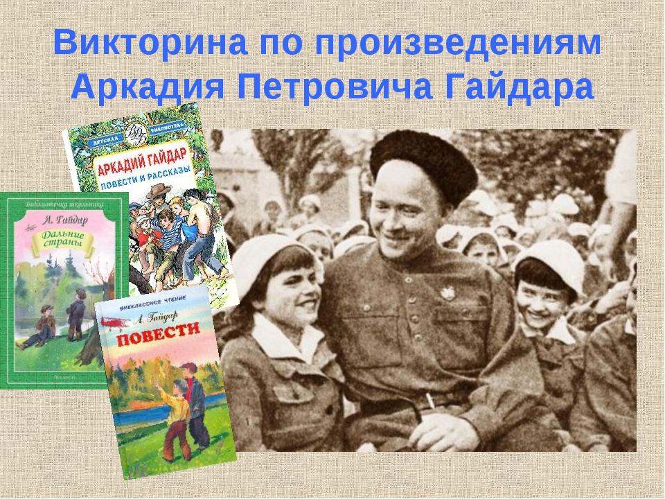 Викторина по произведениям Аркадия Петровича Гайдара