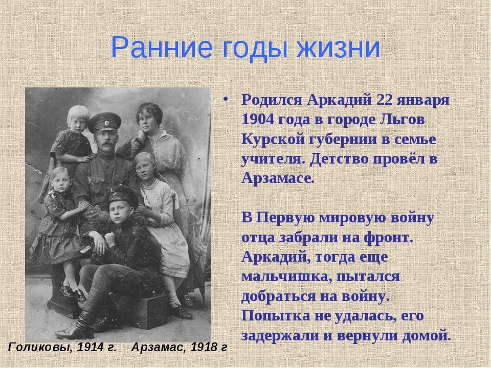 Ранние годы жизни Родился Аркадий 22 января 1904 года в городе Льгов Курской...