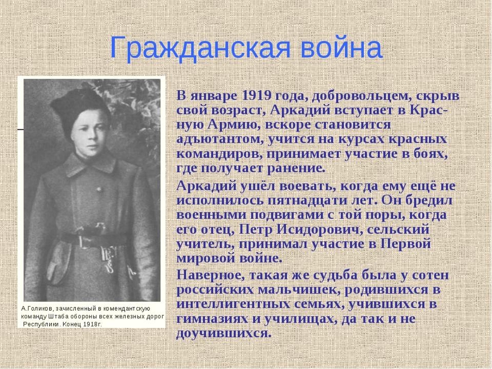 Гражданская война В январе 1919 года, добровольцем, скрыв свой возраст, Аркад...
