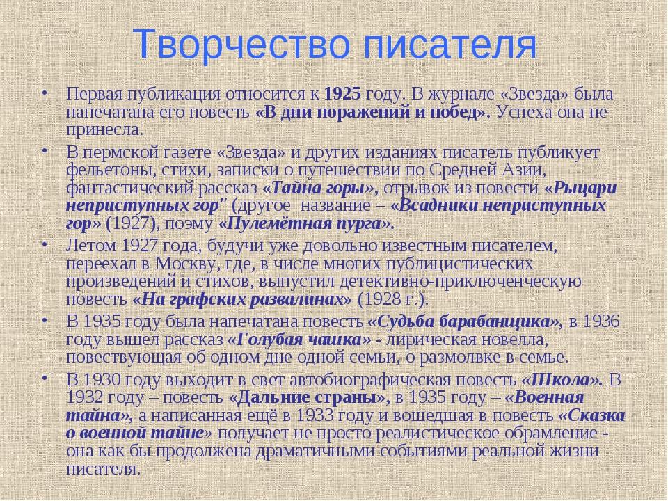 Творчество писателя Первая публикация относится к 1925 году. В журнале «Звезд...