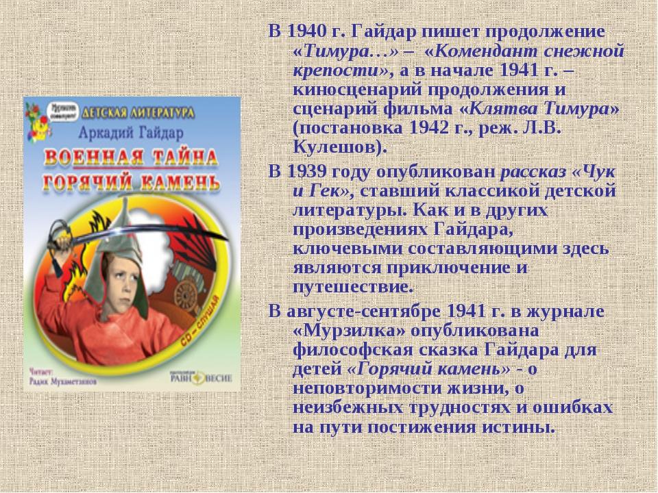 В 1940 г. Гайдар пишет продолжение «Тимура…» – «Комендант снежной крепости»,...
