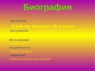 Биография Имя писателя: Владимир Карпович Железников Дата рождения: 26 октябр