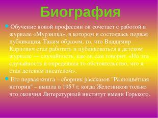 Биография Обучение новой профессии он сочетает с работой в журнале «Мурзилка»