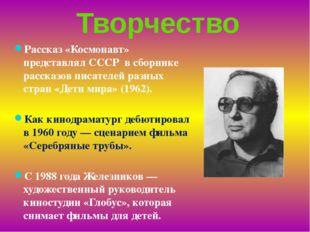 Творчество Рассказ «Космонавт» представлял СССР в сборнике рассказов писателе