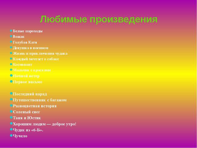 Любимые произведения Белые пароходы Вожак Голубая Катя Девушка в военном Жизн...