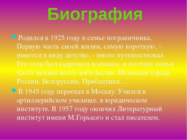 Биография Родился в 1925 году в семье пограничника. Первую часть своей жизни,...