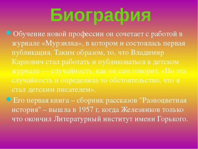 Биография Обучение новой профессии он сочетает с работой в журнале «Мурзилка»...