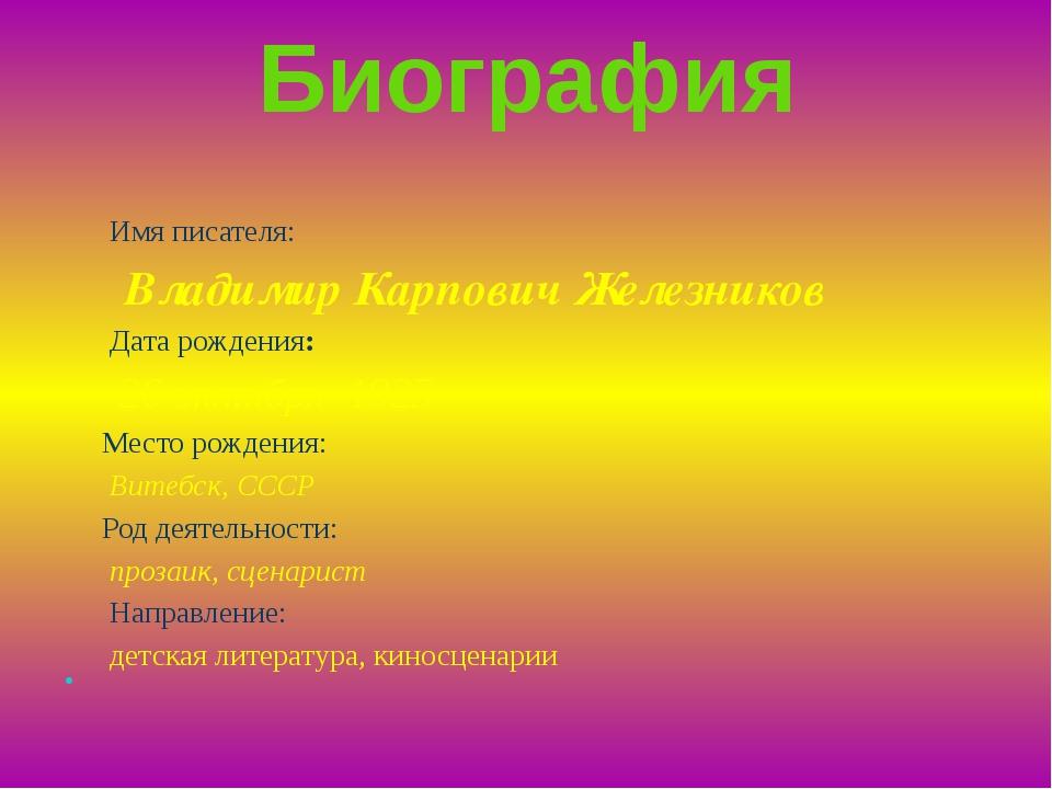 Биография Имя писателя: Владимир Карпович Железников Дата рождения: 26 октябр...