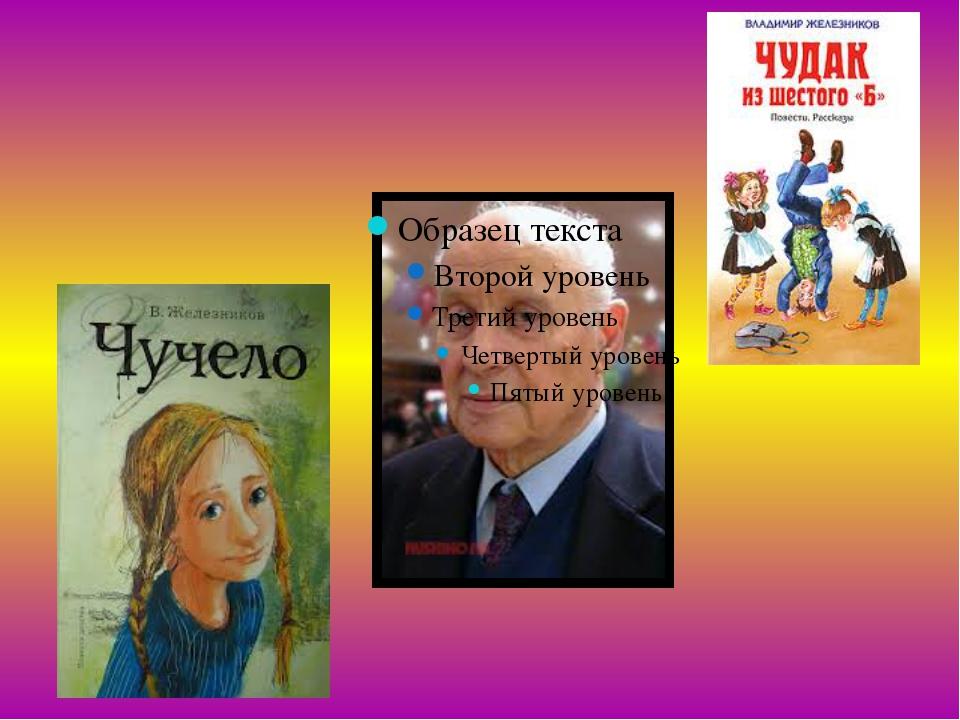Владимир Железников  биография книги отзывы цитаты