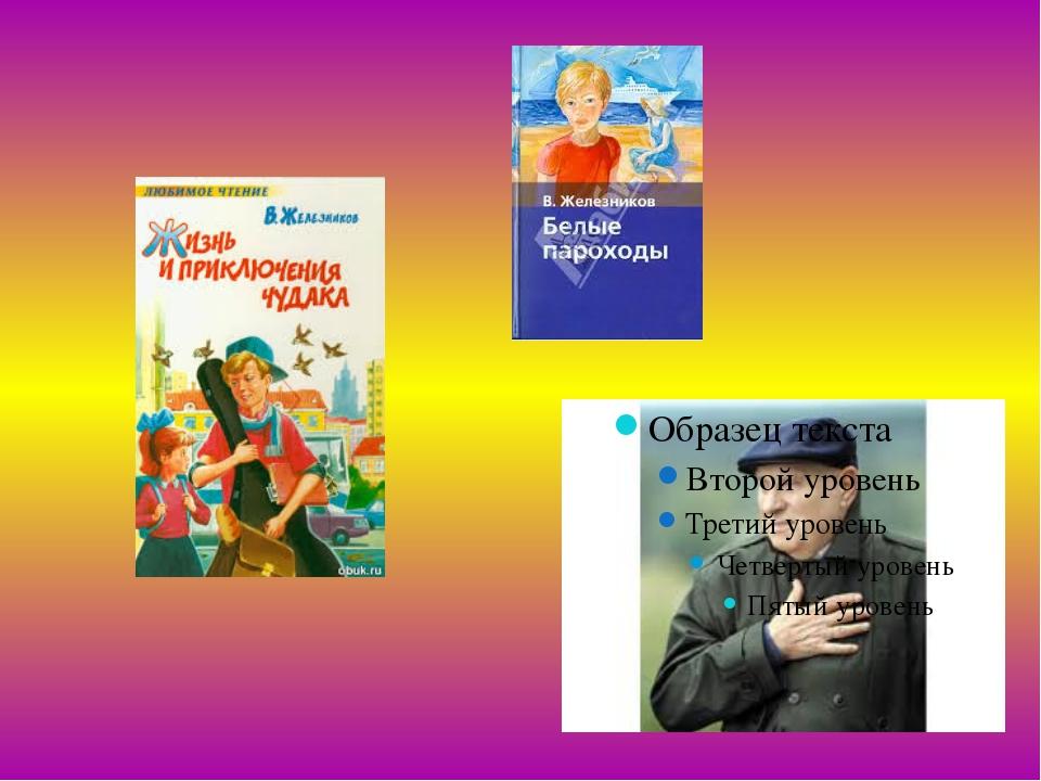 Владимир Железников  биография список книг отзывы