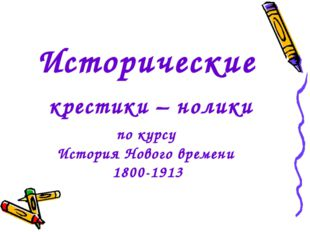 Исторические крестики – нолики по курсу История Нового времени 1800-1913