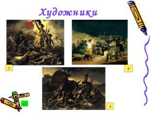 Художники 1 2 3
