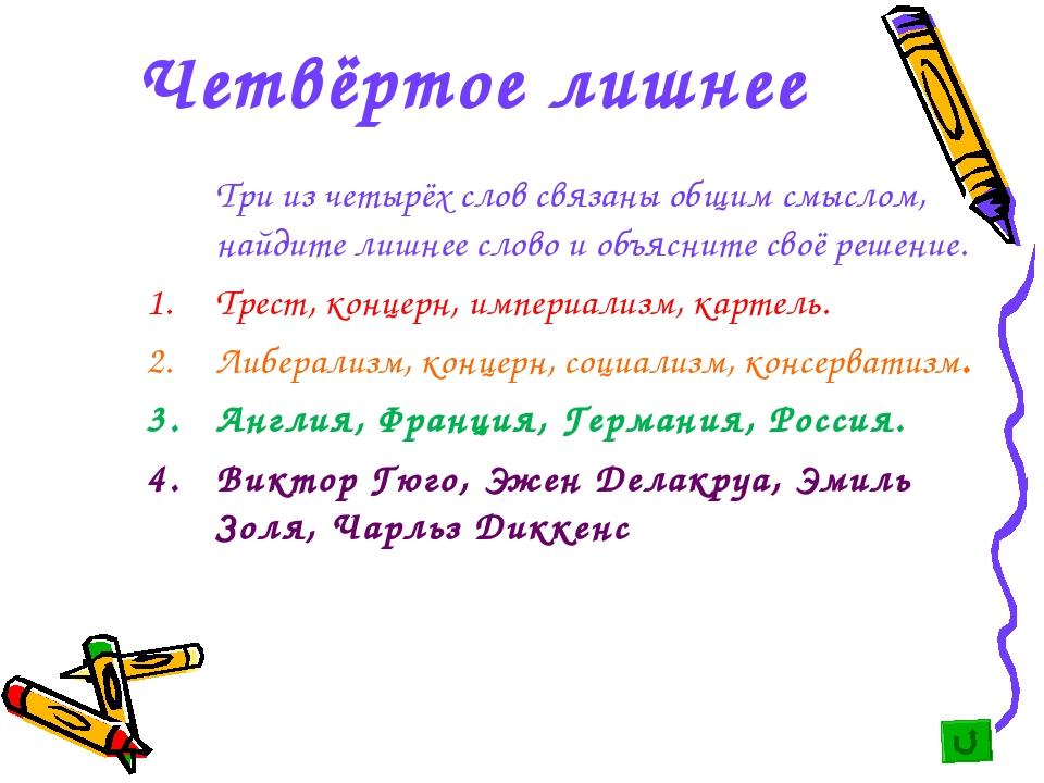 Четвёртое лишнее Три из четырёх слов связаны общим смыслом, найдите лишнее с...