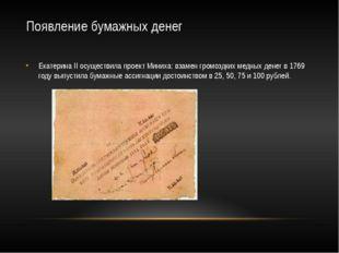 Появление бумажных денег Екатерина II осуществила проект Миниха: взамен громо