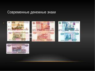 Современные денежные знаки