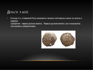 ДЕНЬГИ X вЕКЕ В конце X в. в Киевской Руси начинается чеканка собственных мон