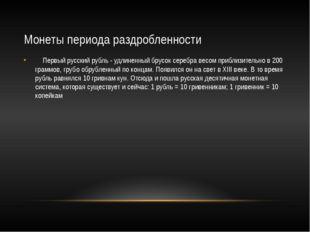 Монеты периода раздробленности  Первый русский рубль - удлиненный брусок с