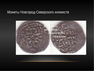 Монеты Новгород-Северского княжеств