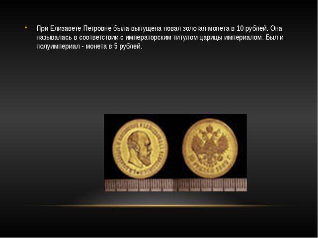 При Елизавете Петровне была выпущена новая золотая монета в 10 рублей. Она на...