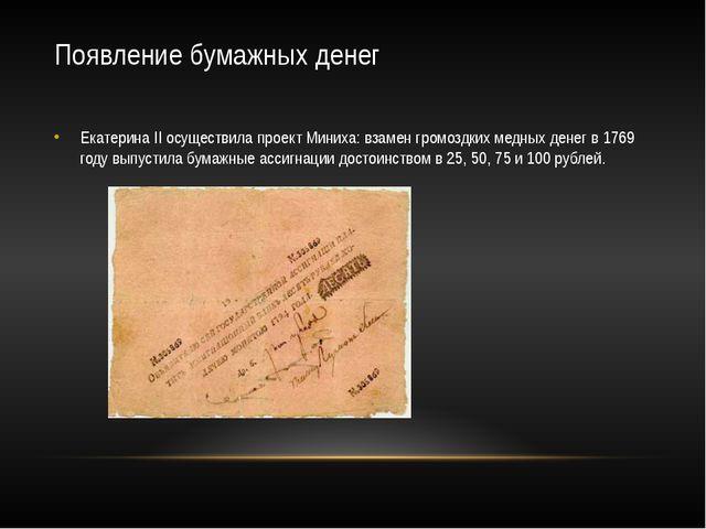 Появление бумажных денег Екатерина II осуществила проект Миниха: взамен громо...