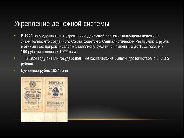 Укрепление денежной системы В 1923 году сделан шаг к укреплению денежной сист...