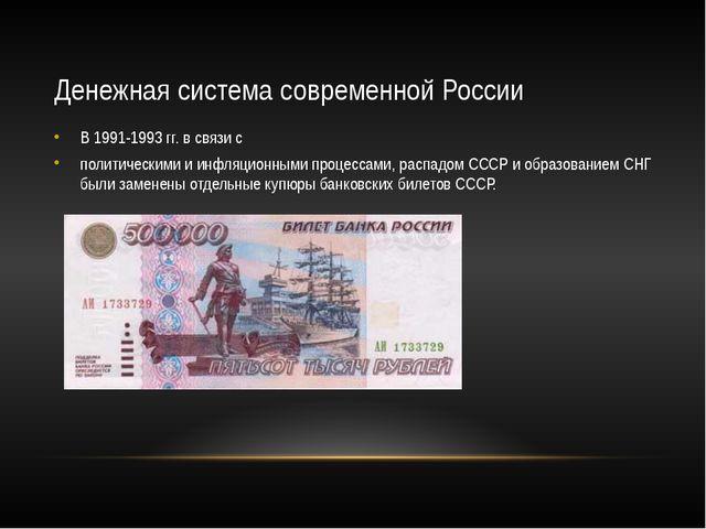 Денежная система современной России В 1991-1993 гг. в связи с политическими и...