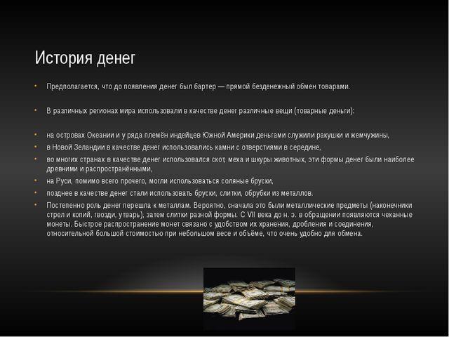 История денег Предполагается, что до появления денег был бартер — прямой безд...