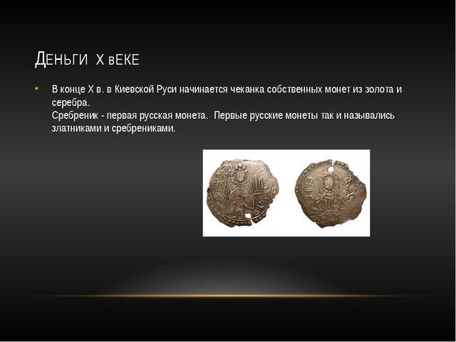 ДЕНЬГИ X вЕКЕ В конце X в. в Киевской Руси начинается чеканка собственных мон...