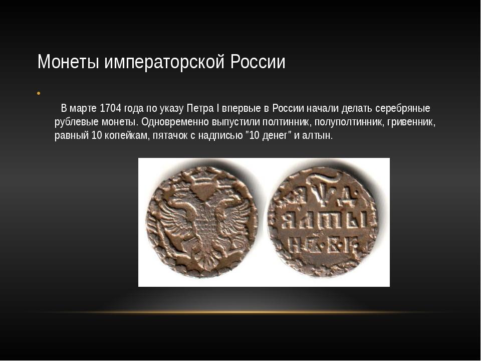 Монеты императорской России  В марте 1704 года по указу Петра I впервые в Ро...