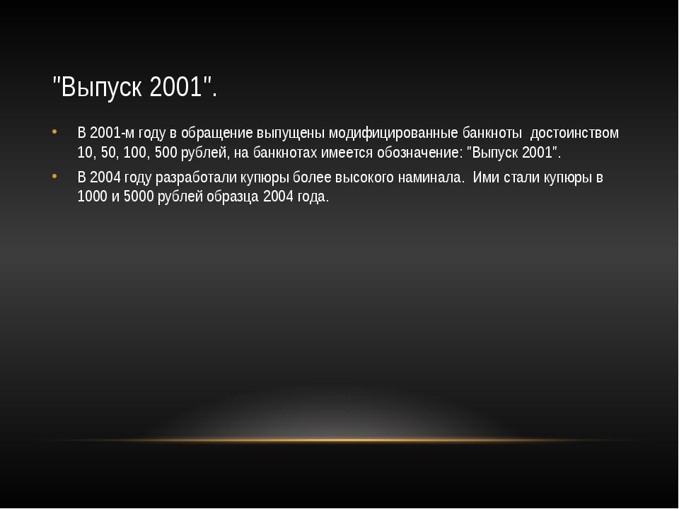 """""""Выпуск 2001"""". В 2001-м году в обращение выпущены модифицированные банкноты д..."""