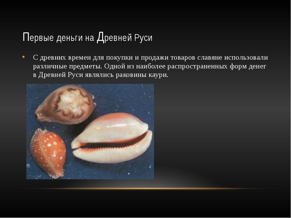 Первые деньги на Древней Руси С древних времен для покупки и продажи товаров...