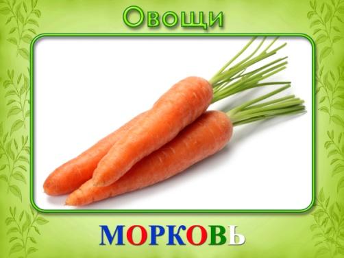 МОРКОВЬ.jpg
