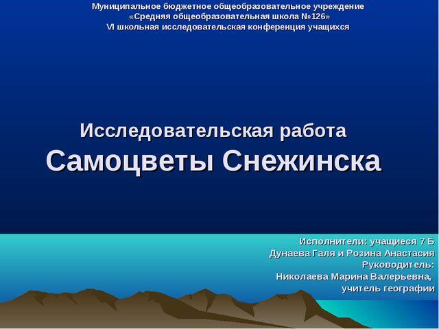Исследовательская работа Самоцветы Снежинска Муниципальное бюджетное общеобра...