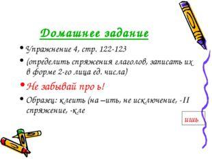 Домашнее задание Упражнение 4, стр. 122-123 (определить спряжения глаголов, з
