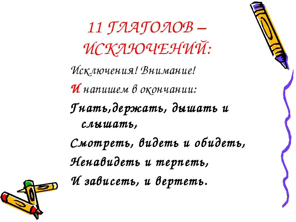 11 ГЛАГОЛОВ – ИСКЛЮЧЕНИЙ: Исключения! Внимание! И напишем в окончании: Гнать,...
